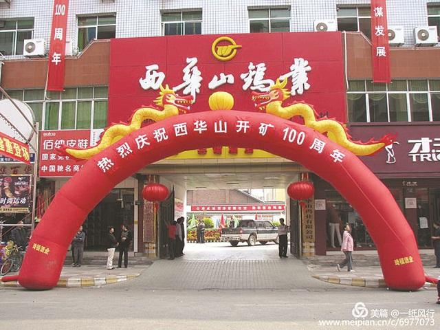 8n2007年11月西华山开矿100年庆典。.jpg